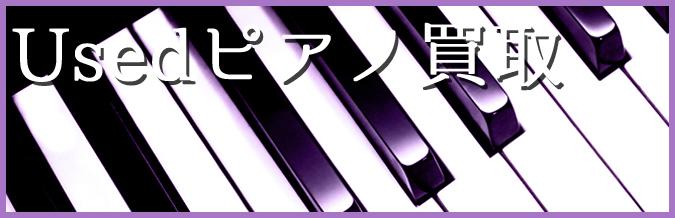 USEDピアノ買取バナー