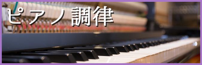 ピアノ調律バナー