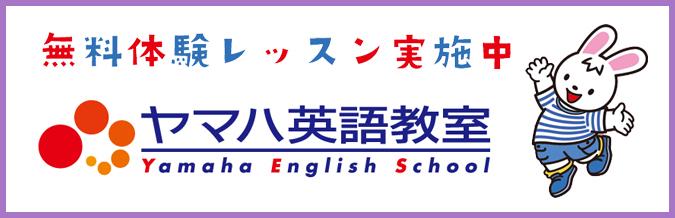 ヤマハ英語教室バナー