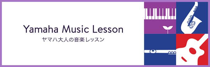 ヤマハ大人の音楽教室バナー